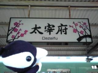 dazaihu_2010-7.jpg