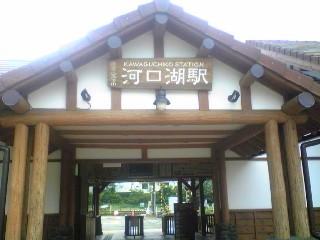 kawaguchiko-station.jpg