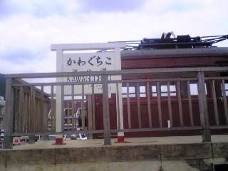 kawaguchiko-station4.jpg