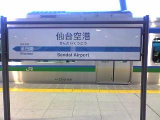 sendaiairport6.jpg