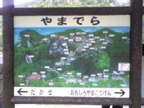 yamadera1.jpg