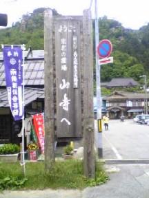 yamadera2.jpg
