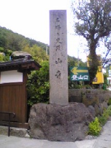 yamadera6.jpg